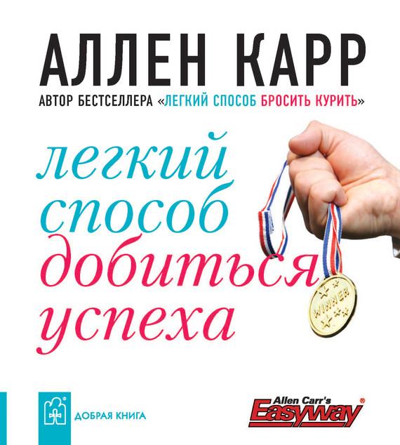 Скачать книгу легкий способ добиться успеха