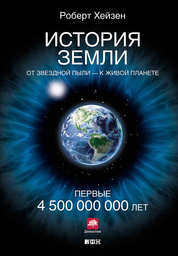 История земли книга скачать бесплатно