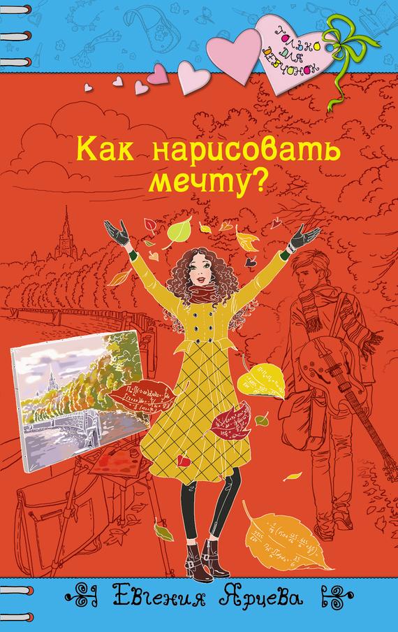 Скачать книгу московская принцесса в формате fb2