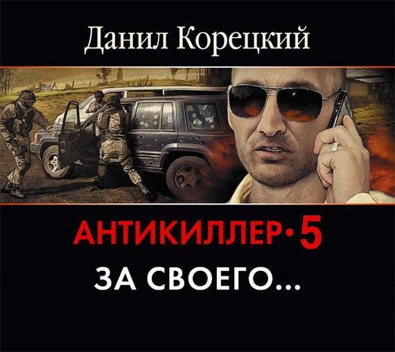 КОРЕЦКИЙ КНИГА АНТИКИЛЛЕР 5 СКАЧАТЬ БЕСПЛАТНО