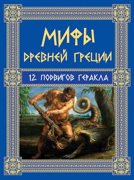 Скачать pdf мифы древней греции