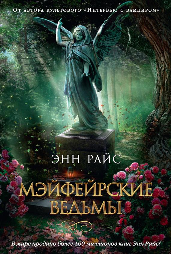 Мэйфейрские ведьмы серия романов скачать бесплатно fb2