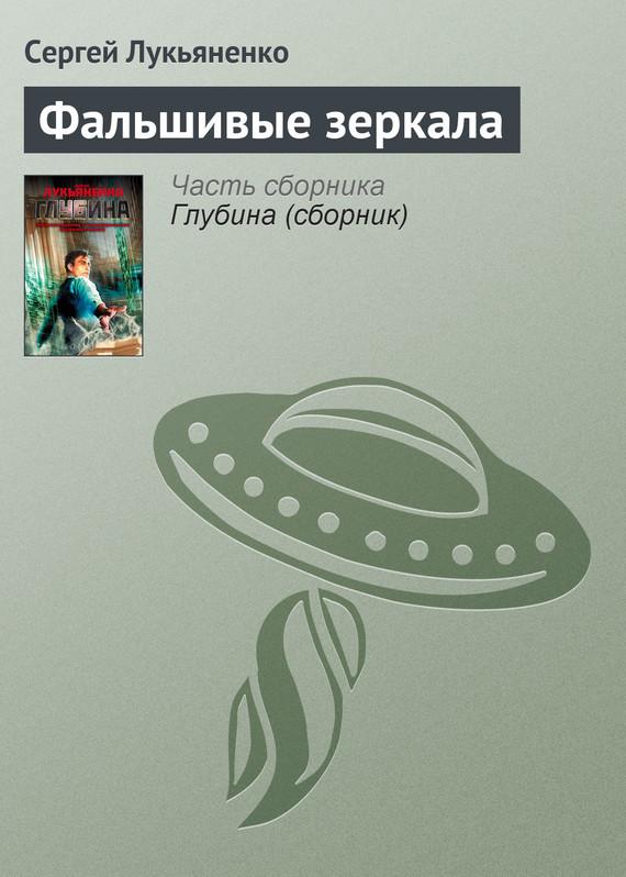 Сергей лукьяненко, фальшивые зеркала– слушать онлайн бесплатно или.