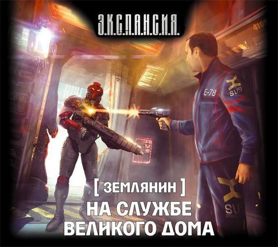 Злотников Роман - Землянин аудиокнига слушать онлайн