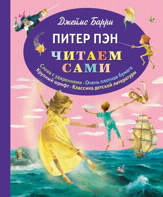 Скачать бесплатно книгу питер пен pdf