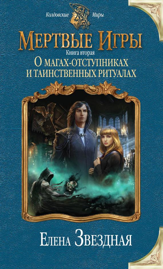 Скачать бесплатно книгу темная империя 3
