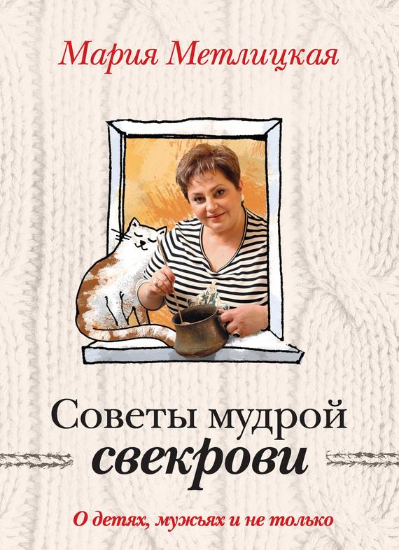 Новые книги метлицкой скачать бесплатно