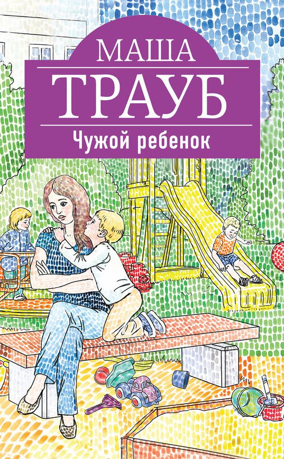 Книги марии трауб скачать бесплатно
