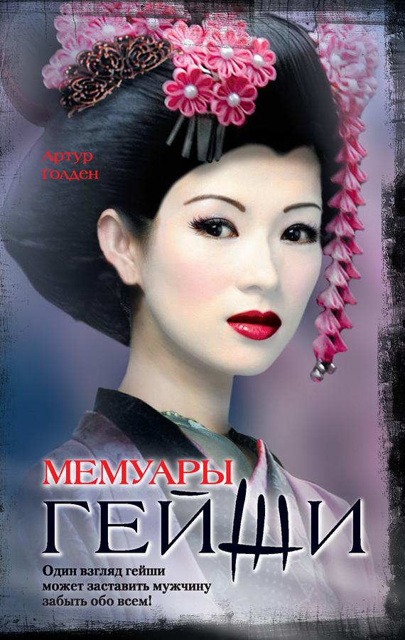 Мемуары гейши скачать книгу в epub