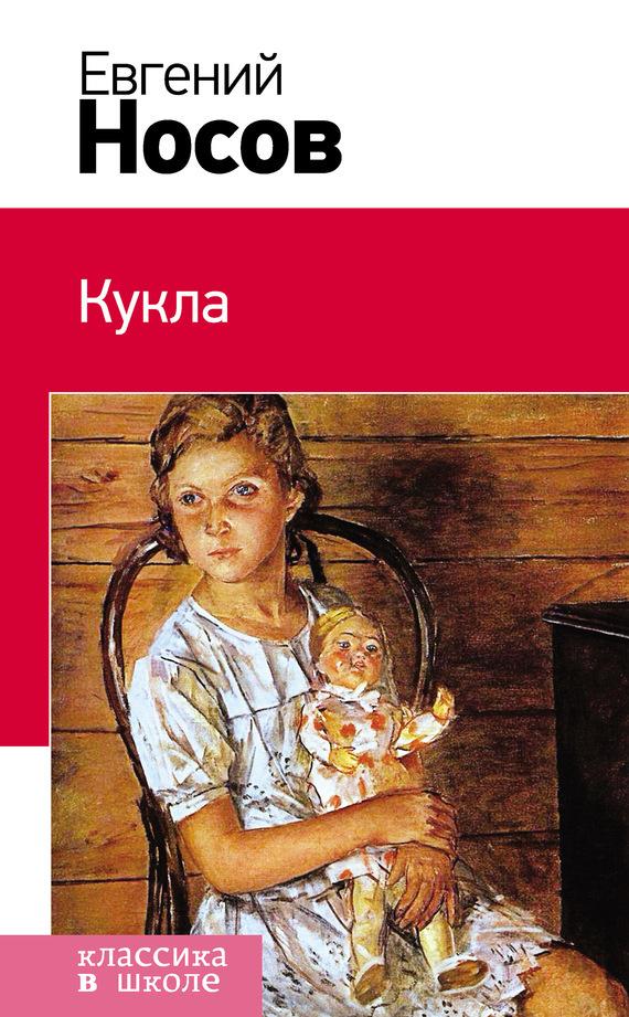 Евгений носов кукла (сборник) скачать книгу fb2 txt бесплатно.