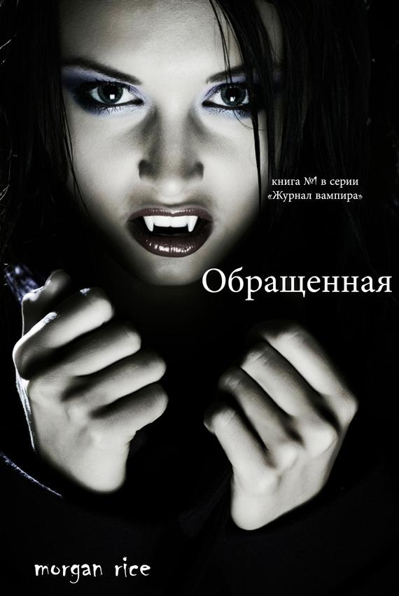 Обращенная журнал вампира скачать книгу бесплатно