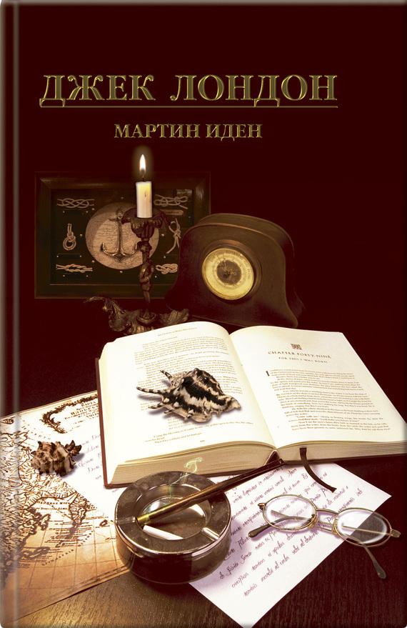 Джек лондон мартин иден / martin eden скачать книгу бесплатно.