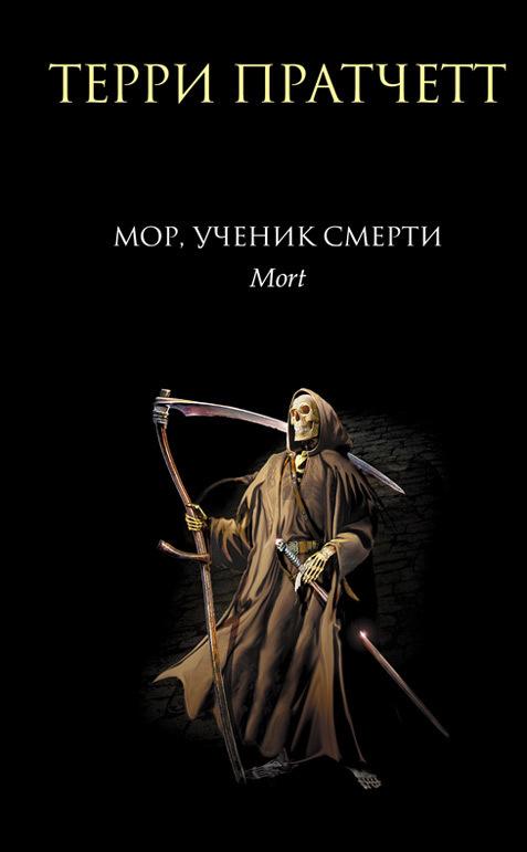 Книга мор ученик смерти скачать бесплатно