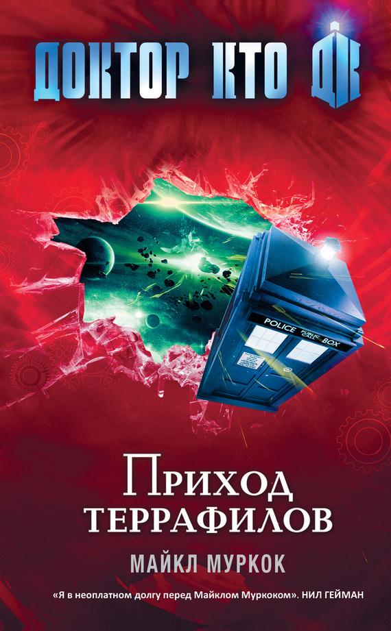Доктор кто книга на русском скачать бесплатно