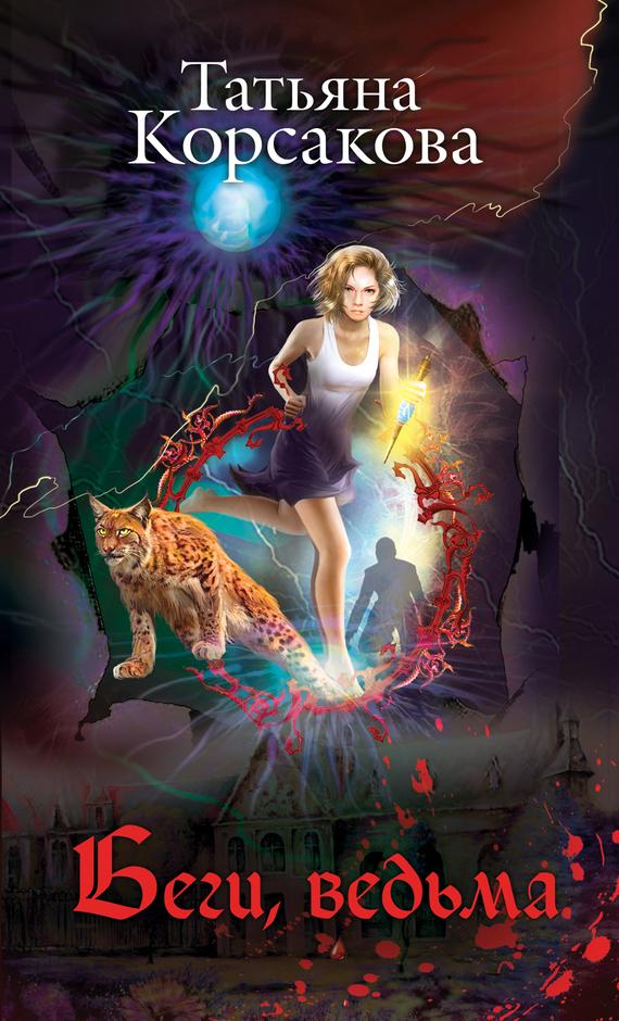 Книги любовно фантастические романы скачать бесплатно fb2