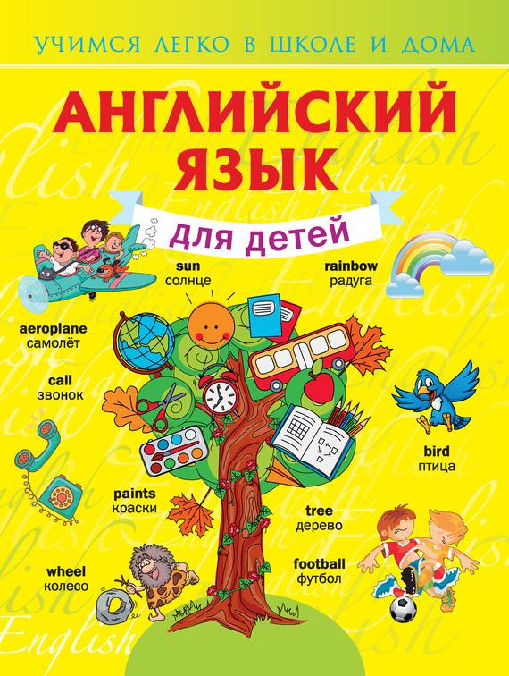 Книга английский для детей скачать бесплатно