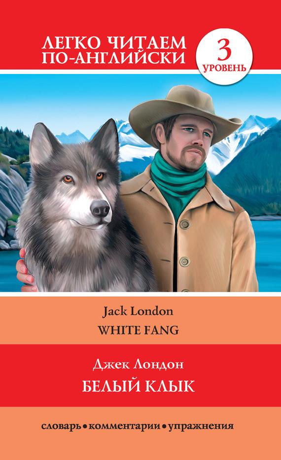Джек лондон белый клык. Зов предков скачать книгу бесплатно.