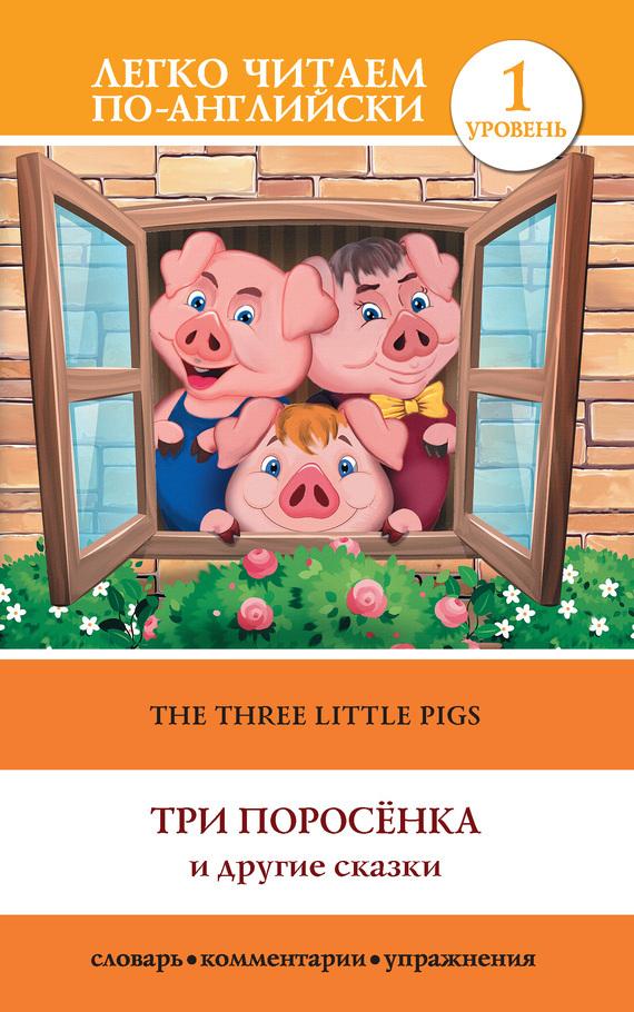 Три поросенка скачать книгу пдф