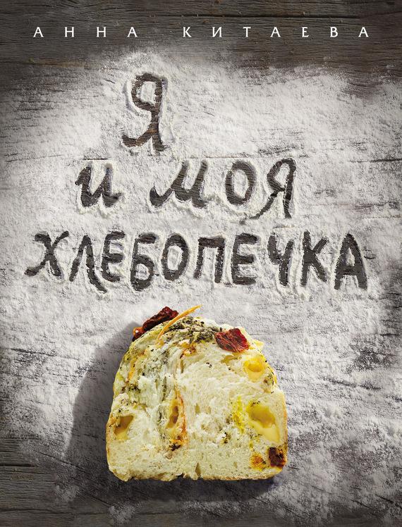 Скачать бесплатно книгу я и моя хлебопечка
