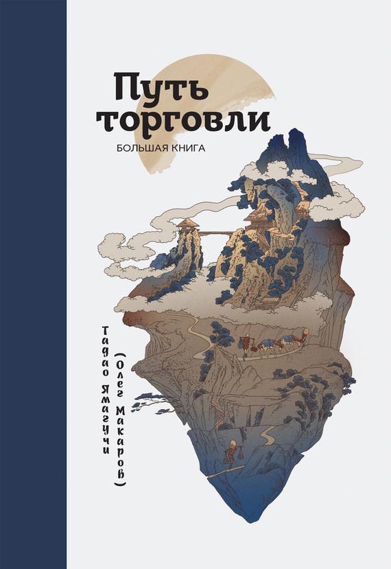 Олег макаров путь торговли большая книга скачать