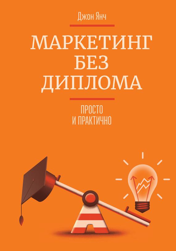 Книга психология потребителя в маркетинге скачать