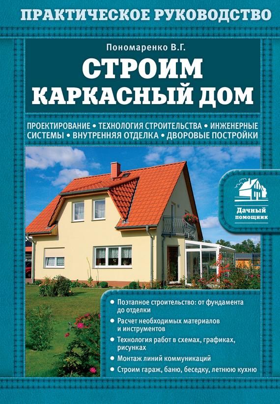 Строим дом из бруса скачать книгу