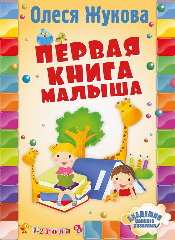 Первая книга малыша скачать