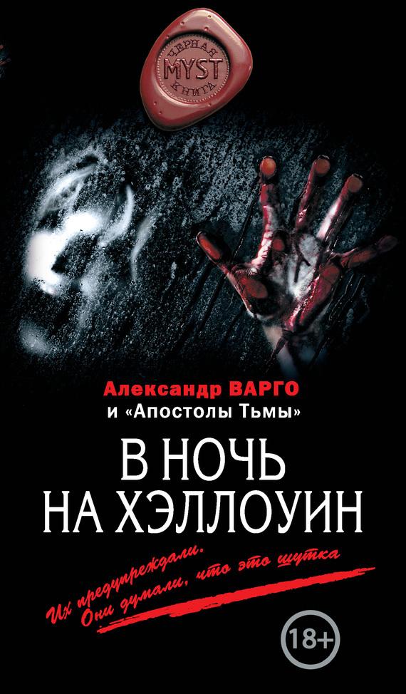 Александр варго книга скачать