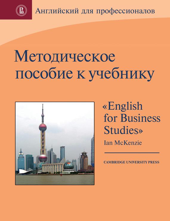 download методические рекомендации по проведению интерактивного занятия