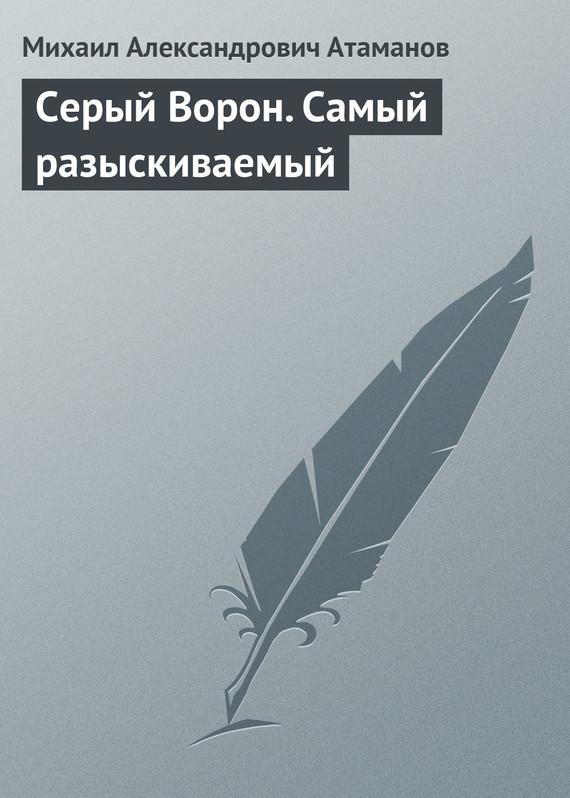 МИХАИЛ АТАМАНОВ СЕРЫЙ ВОРОН 5 ПАЛАДИН СМЕРТИ СКАЧАТЬ БЕСПЛАТНО