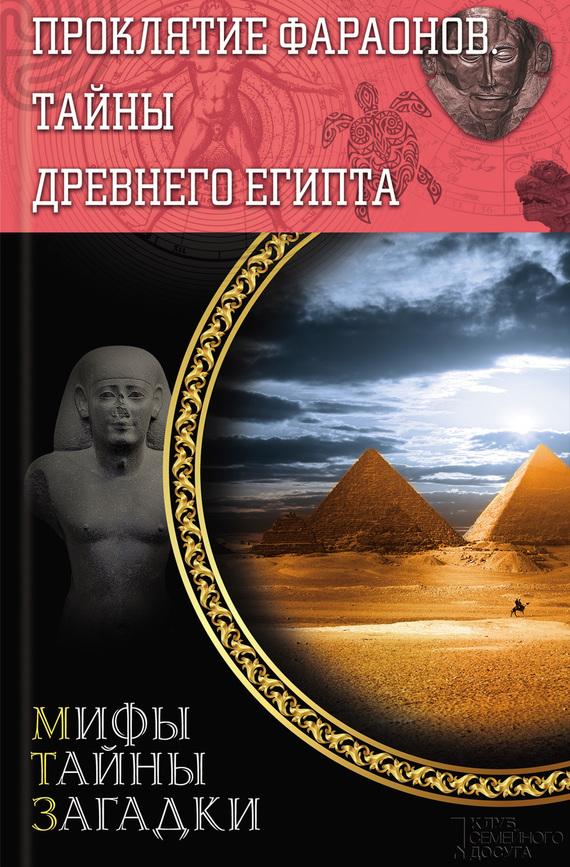 Скачать бесплатно книги о тайнах и загадках