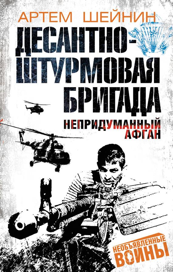 Книги об афганской войне скачать бесплатно