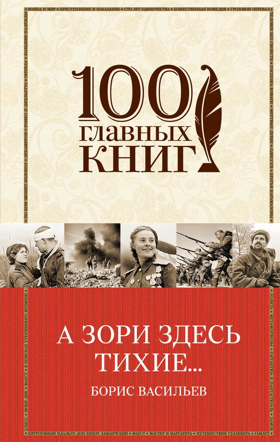 Борис васильев книги скачать бесплатно