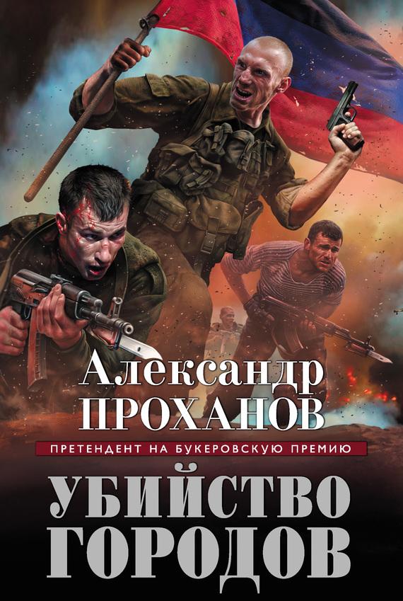 Проханов убийство городов книга скачать