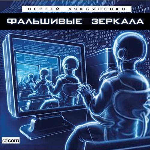 Сергей лукьяненко фальшивые зеркала скачать книгу fb2 txt.