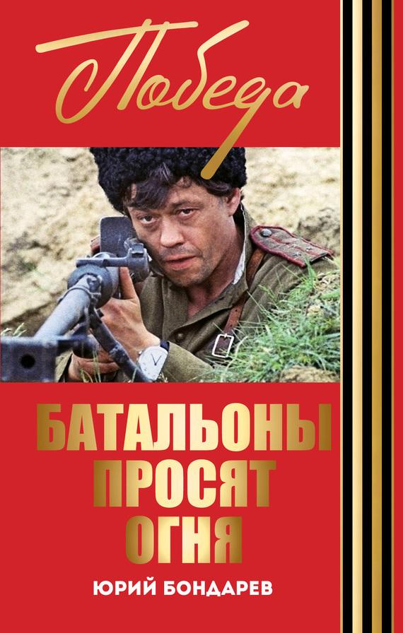 Книга батальоны просят огня скачать