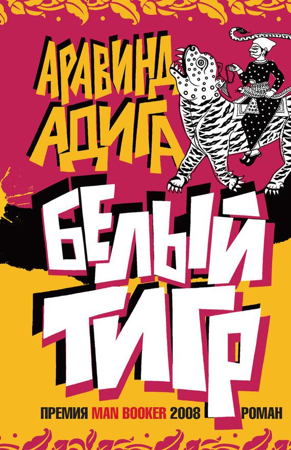 Адига белый тигр скачать fb2