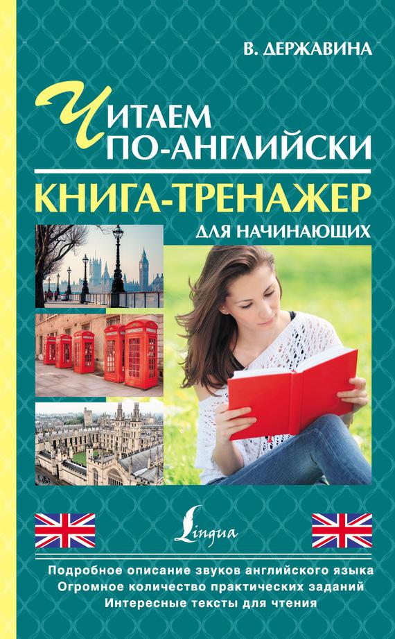 Самоучитель английского языка скачать бесплатно для начинающих