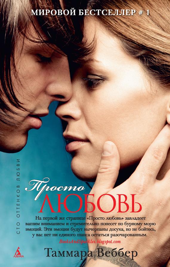Лучшие зарубежные книги о любви скачать