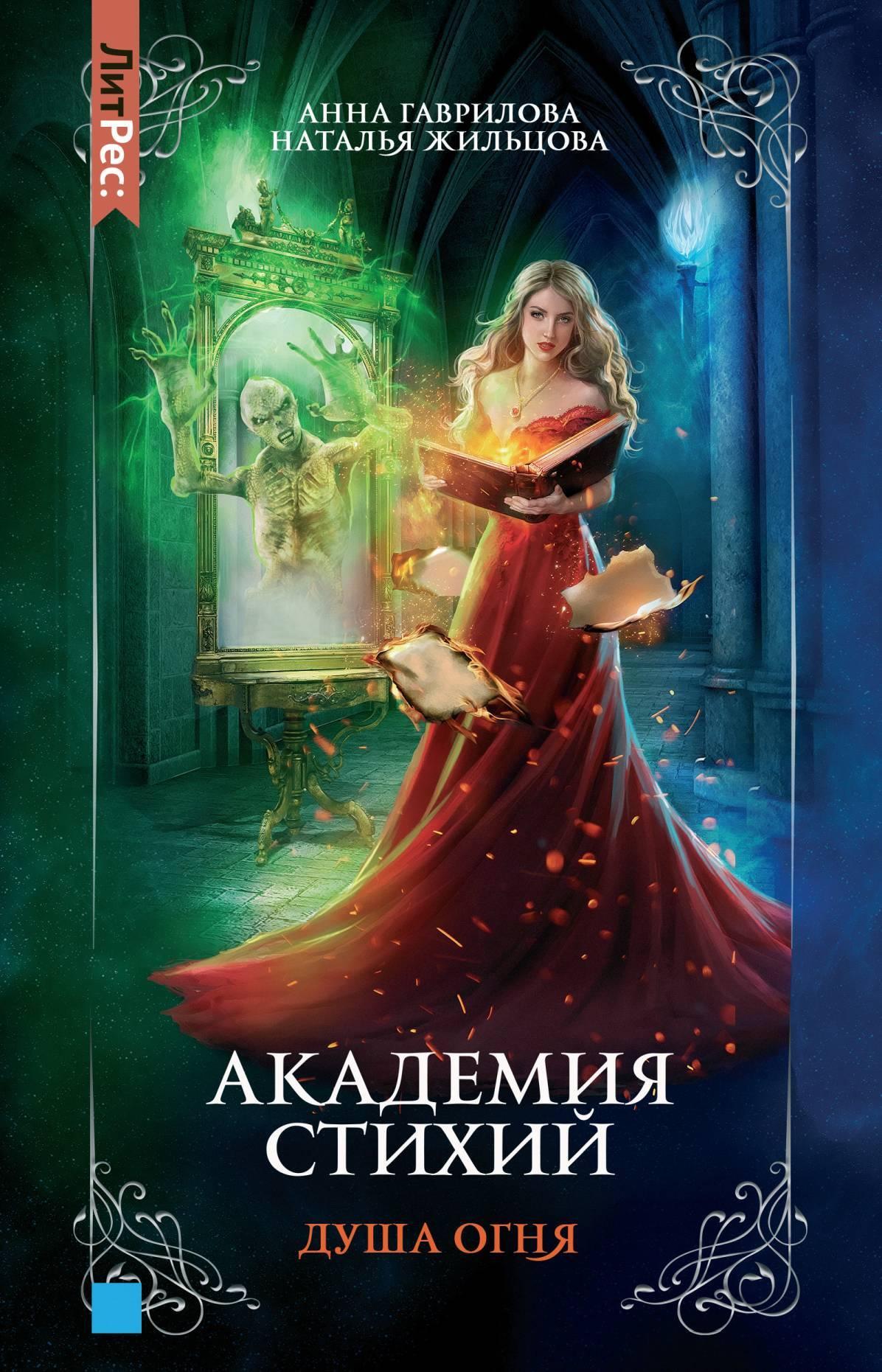 Наталья жильцова душа огня скачать fb2