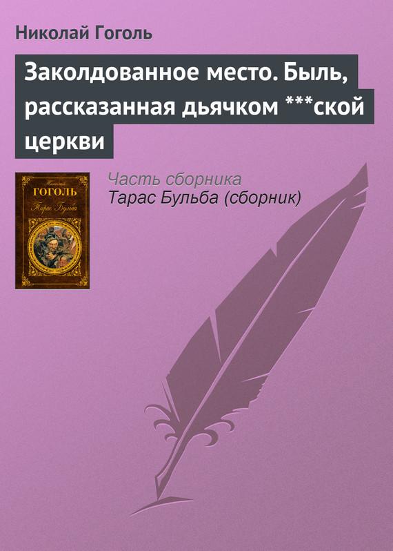 Золотусский игорь петрович гоголь. Скачать книгу бесплатно в.