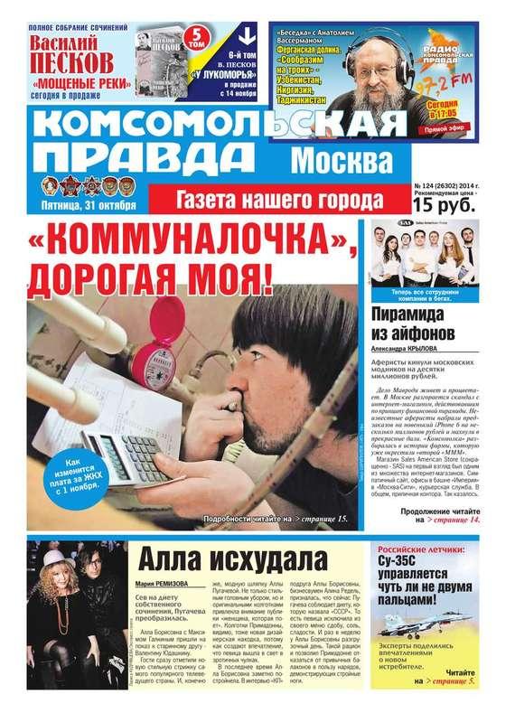 Изданию Комсомольская правда Роскомнадзор вынес