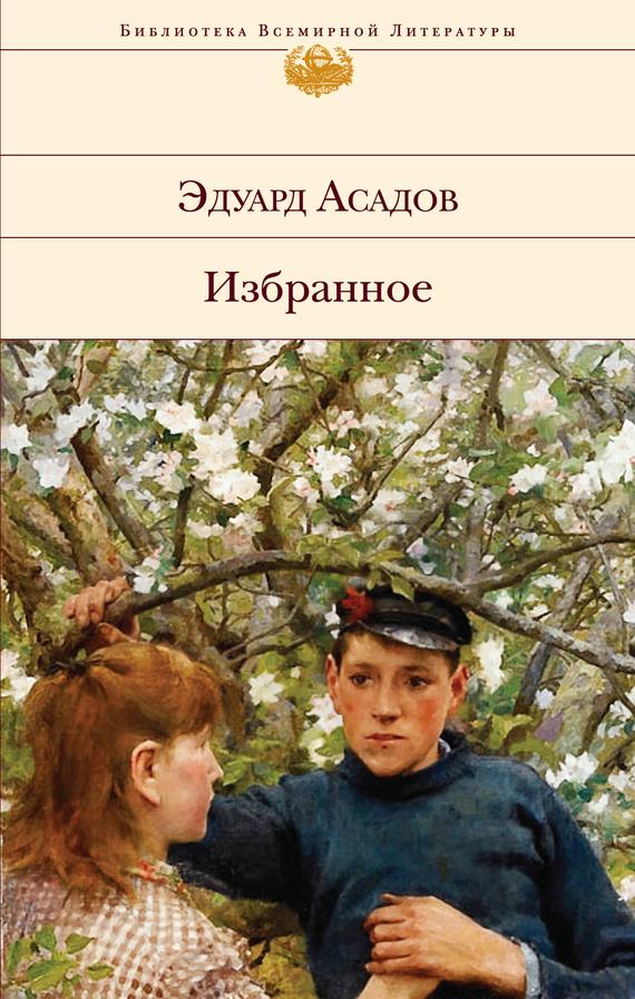 Книга эдуард асадов скачать бесплатно