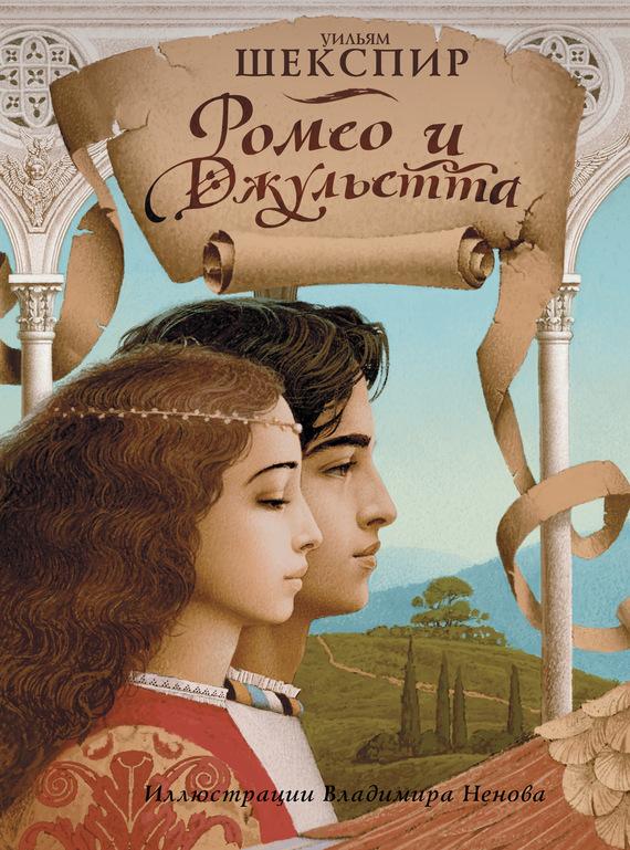 Скачать бесплатно книгу ромео и джульетта pdf