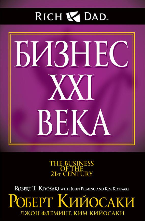 Скачать книгу роберта кийосаки бизнес 21 века