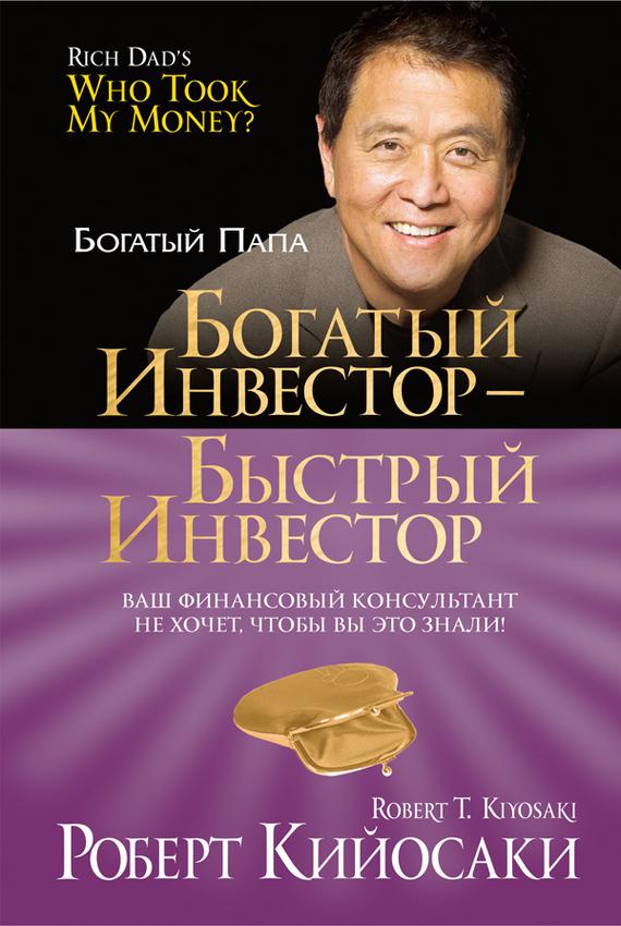 Богатый папа скачать книгу fb2