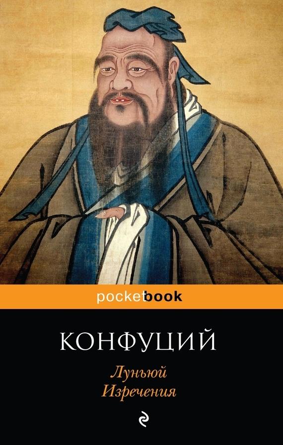 Книги конфуция скачать