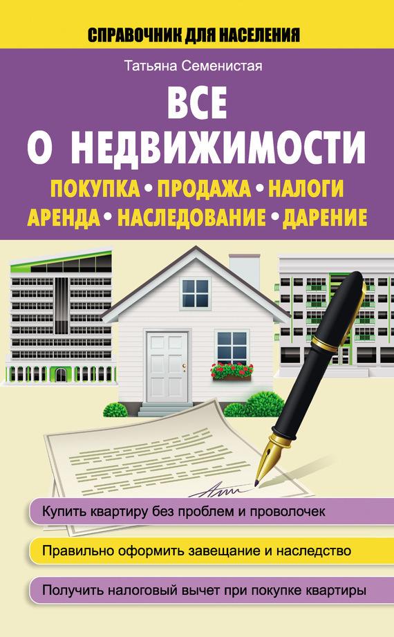 Книги по коммерческой недвижимости скачать бесплатно