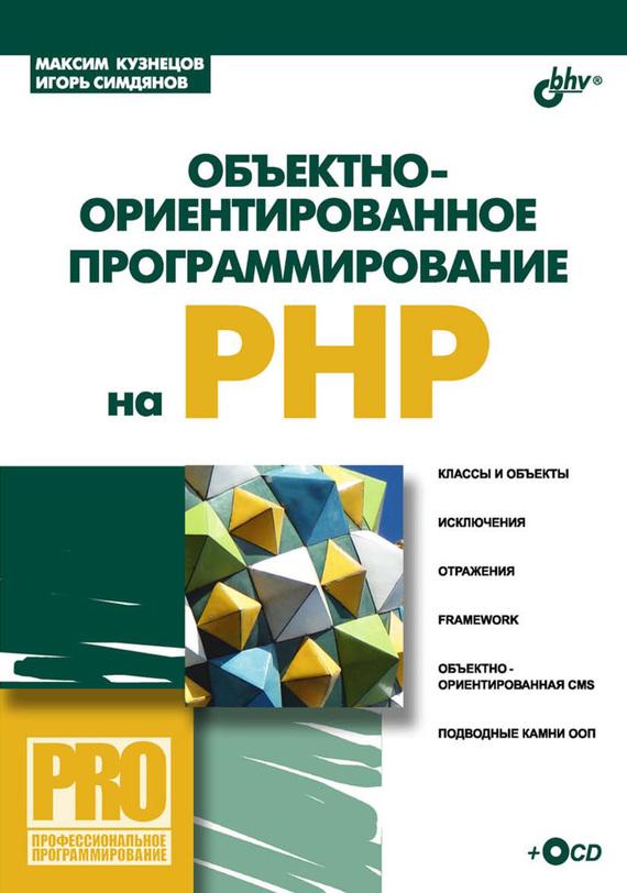 Скачать книгу php ооп подробное руководство полное