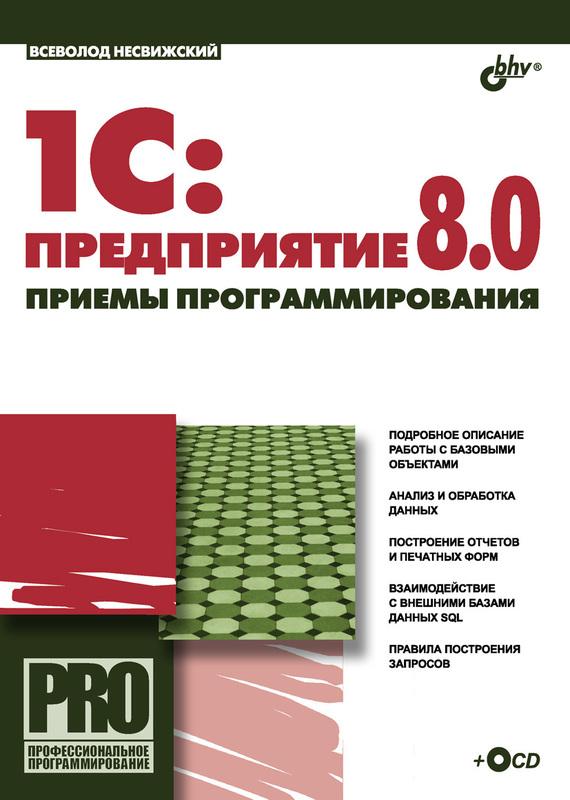 Работа программиста 1спредприятие 8.0 скачать конфигурацию 1с 8.2 бухгалтерия установка